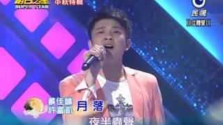 2014-09-06 明日之星-許富凱+蔡佳麟-月落