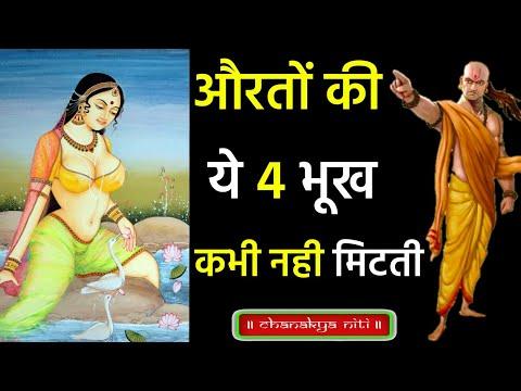 औरतों के प्रति चाणक्य जी के अनमोल वचन | Chanakya Neeti full in Hindi