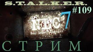 Прямая трансляция [С Т Р И М] по прохождению S.T.A.L.K.E.R. NLC 7.1.Б Я - Меченный соб #109.