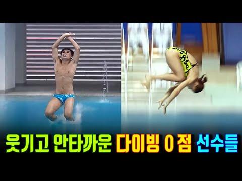 어떻게 하면 다이빙 대회에서 0점 처리를 당하나?