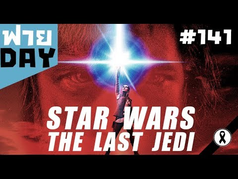 สปอยล์หนัง Star Wars: The Last Jedi ตรงไหน!? (OS Sunday)