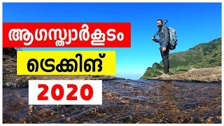 Agasthyarkoodam ( Agasthyamalai ) Trekking 2020 Trekking in Kerala Tamilnadu