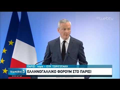 Ελληνογαλλικό Φόρουμ στο Παρίσι | 29/01/2020 | ΕΡΤ