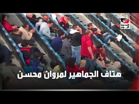 جماهير الأهلي تؤازر مروان محسن بعد ضياع ركلة جزاء