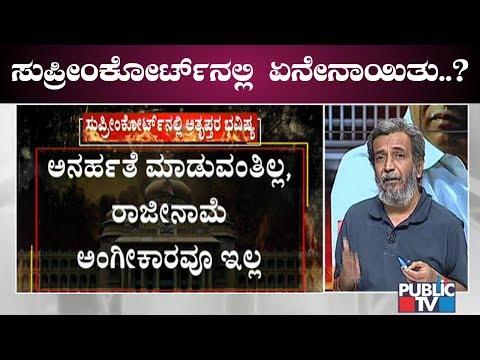 ಸುಪ್ರೀಂಕೋರ್ಟ್ನಲ್ಲಿ ನಡೆದ ವಾದಗಳೇನು?   HR Ranganath Speaks On The Arguments Happened In Supreme Court