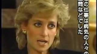 PRINCESS DIANA INTERVIEW PART 2