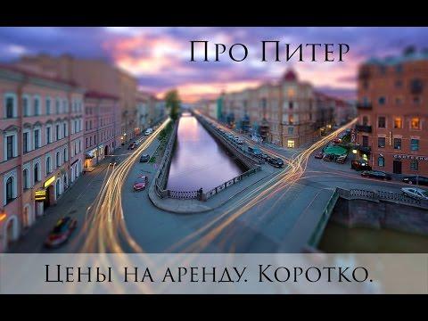 Аренда жилья в петербурге : снять квартиру: цены на аренду Про Питер