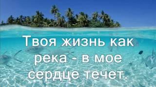 Океан Божьей любви ( Христианское Караоке )