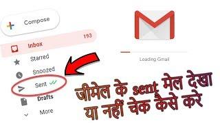 How to Check Sent Mail Read/Unread Status in Gmail? जीमेल के sent मेल देखा या नहीं चेक कैसे करे