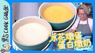【三種材料】燉蛋🥚燉奶|食譜都是假的 [Eng Sub]