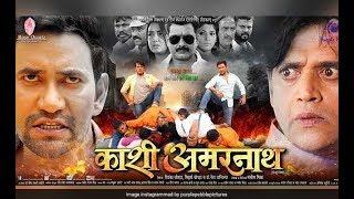 Dinesh Lal Yadav New Bhojpuri Movie 2018   Amrapali Dubey , Ravi Kishan