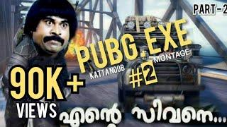 Pubg.Exe Malayalam Part – 2 | Pubg troll | Malayalam montage |