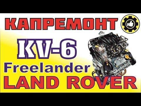LAND ROVER Freelander. Капремонт ДВС KV6. (#AvtoservisNikitin)