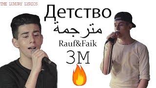 "(lyrics) Rauf & Faik – ""Детство"" 1 ""détstva"" (ترجمة) Ay Ay Ay Ay  #Детство"