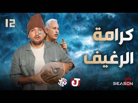 رغيف العيش بمصر