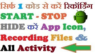 Best Hidden || Secret Voice Recorder Apk for Android - Hindi - 2018