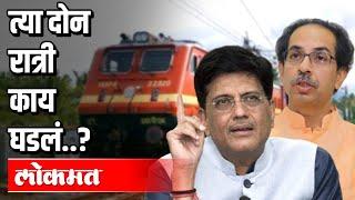 त्या दोन रात्री काय घडलं ? Uddhav Thackeray | Piyush Goyal | Atul Kulkarni | Maharashtra News