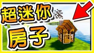 Minecraft 世界上最小的房子 !! 把房子縮小 10 倍 !! 超迷你可居住【旅行屋】!!