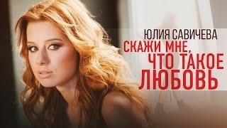 Юлия Савичева   Скажи мне, что такое любовь