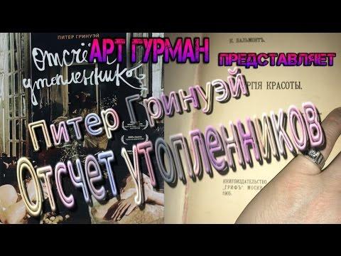 фильм Питера Гринуэя Отсчет Утопленников