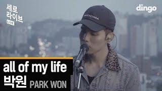 박원(Park Won) - all of my life | 세로 라이브 (SERO LIVE) | 딩고뮤직 | dingomusic