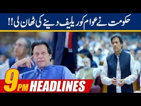 News Headlines | 9:00pm | 15 Dec 2019 | 24 News HD