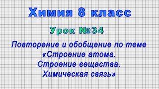 Химия 8 класс Урок 34 - Обобщение по теме Строение атома. Строение вещества. Химическая связь.