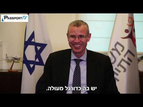 יריב לוין שר התיירות בראיון לפספורט TV