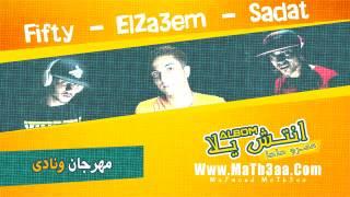 اغاني حصرية مهرجان ونادى | سادات و فيفتى و الزعيم (البوم انتش يلا) تحميل MP3