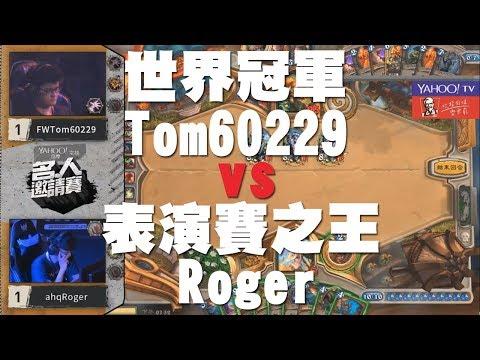 名人邀請賽 Roger vs 冠軍大哥!