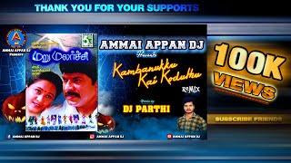 🎧Kambanukku Kai Koduthu Song - Remix 🎧 | DJ Parthi | Ammai Appan DJ