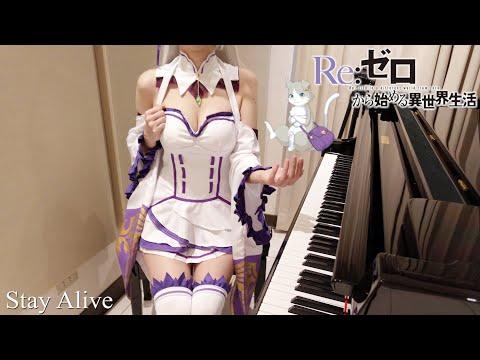 從零開始的異世界生活 ED2 鋼琴演奏