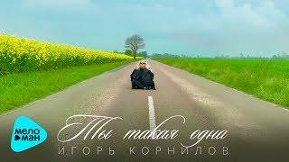 Игорь Корнилов -Ты такая одна (Official Audio 2017)