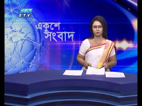 11 PM News    রাত ১১টার সংবাদ    08 June 2021    ETV News