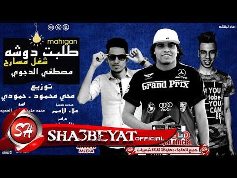 مهرجان طلبت دوشه غناء مصطفي الدجوى توزيع محي محمود وحمودى ريمكس 2017 حصريا على شعبيات