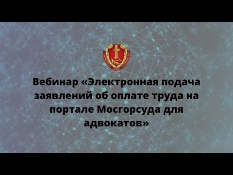 Вебинар «Электронная подача заявлений об оплате труда на портале Мосгорсуда для адвокатов»