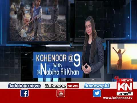 Kohenoor@9 With Dr Nabiha Ali Khan 17 June 2021 | Kohenoor News Pakistan