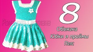 8 часть М.К. детского платья. Окончание.