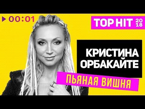 Кристина Орбакайте - Пьяная вишня I Official Audio | 2018