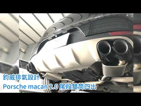 鈞威排氣設計 保時捷Porsche macan 2.0t 尾段雙筒四出