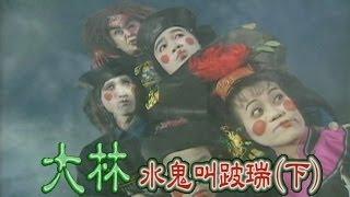 台灣奇案 EP046|大林-水鬼叫跛瑞(下)