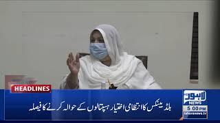 Lahore News HD   05 PM Headlines   23 July 2021