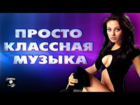 ПРЕМЬЕРА! ШИКАРНЫЙ ТАНЦЕВАЛЬНЫЙ ШАНСОН | ШИКАРНЫЕ РУССКИЕ ПЕСНИ