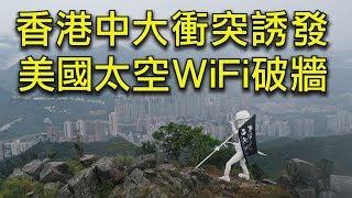 香港中大互聯網中心會引發美國的破牆之戰麼? 1949 錢穆時代至今,自由、傳統與極權衝突的延續(江峰漫谈 20191113第63期)