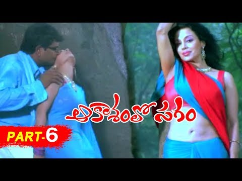 Aakasamlo Sagam Full Movie Part 6 - 2018 Telugu Full Movies - Asha Saini, Ravi Babu, Swetha Basu
