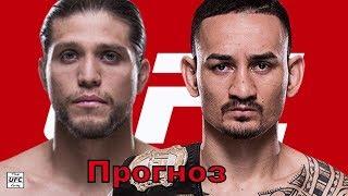 ПРОГНОЗ UFC 226. Макс Холлоуэй vs Брайан Ортега
