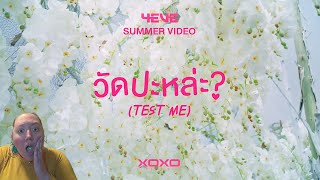 """I react to: 4EVE - """"วัดปะหล่ะ (TEST ME)"""" (Summer video) (Prod. by URBOYTJ)"""