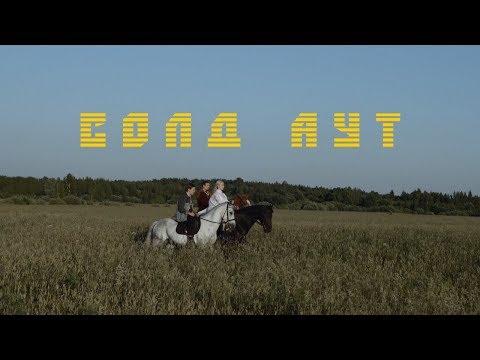 Cream Soda - Солд Аут (Official Music Video 2019)