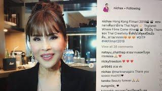ทูลกระหม่อมหญิงอุบลรัตน์ โพสอินสตาแกรม งาน HongKong Filmart 2019 ร่วมโปรโมทอุตสาหกรรมหนังไทย