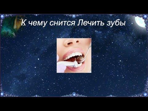 К чему снится Лечить зубы (Сонник)